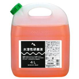 AZ エーゼット 水溶性研磨液 4L 814
