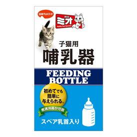 日本ペットフード ミオ 子猫用哺乳器 1本 1010187
