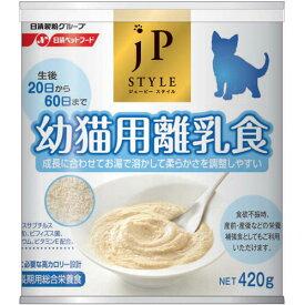 ペットライン JPスタイル 幼猫用離乳食 420g 1020505 ◇◇