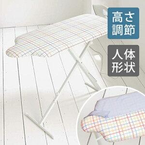 【送料無料】山崎実業 スタンド式人体型アイロン台 プレミアム 4620