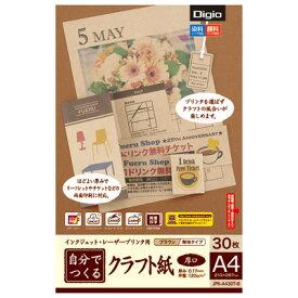 ナカバヤシ 自分でつくるクラフト紙/A4 30枚厚口/ブラウン JPK-A430T-B