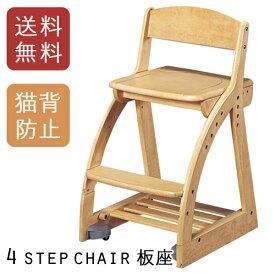 【送料無料】コイズミ 木製チェア 板座 CDC-763NS 【4ステップチェア イス 学習椅子】