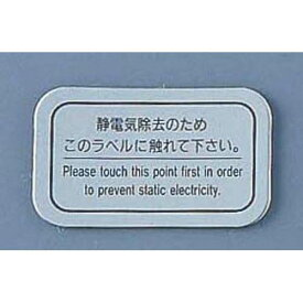 静電気除去シート(3枚入) JD10−04A グレー ZSI9701