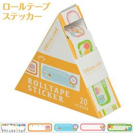 ナカバヤシ デコルーレ ロールテープステッカー バースデー RTPS-101-3