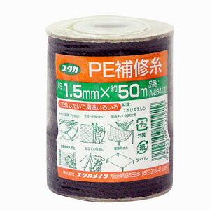 ユタカメイク PE補修糸 黒 1.5mm×50m A-284