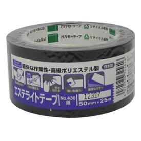 オカモト エステライトテープ #430 50mm×25m 黒