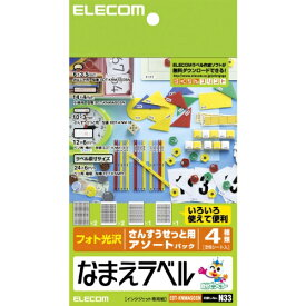 エレコム ELECOM なまえラベル(4種 さんすうせっと用アソートパック) フォト光沢 EDT-KNMASOSN