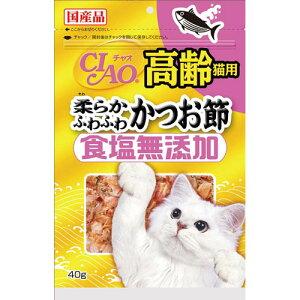 いなば チャオ CIAO 食塩無添加 高齢猫用 柔らかふわふわ かつお節 40g 3752101 ◇◇