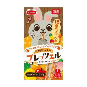 スマック プレッツェル ウサギ用 16種のフルーツ味 30g 1610391 ◇◇