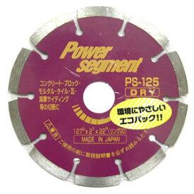 【送料無料】ロブテックス エビ ダイヤモンドパワーセグメント PS−125