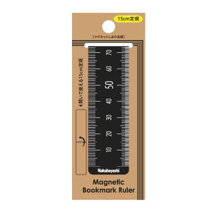 ナカバヤシ 手帳用 マグネットしおり定規 折りたたみタイプ 15cm ブラック DBR-S-D