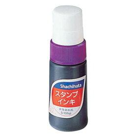 シヤチハタ スタンプインキ 小 紫 S-1ムラサキ
