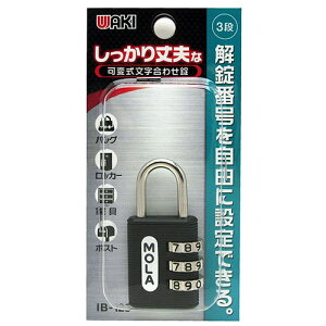 和気産業 WAKI しっかり丈夫な可変式文字合わせ錠 25mm 3段 IB-123 8170600