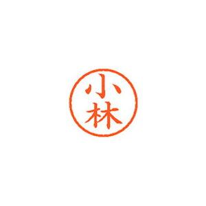 シヤチハタ Xスタンパー ネーム6 既製 小林 XL-6 1064 コバヤシ 【Xstamper 印鑑 判子 ハンコ 訂正印】