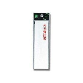 光 光サインプレート 火元責任者 UP410-3