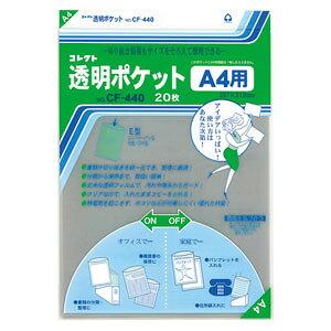 コレクト 透明ポケット A4 CF-440