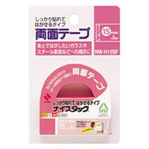 ニチバン 両面テープ ナイスタック しっかり貼れてはがせる 15mm×5m NW-H15SF