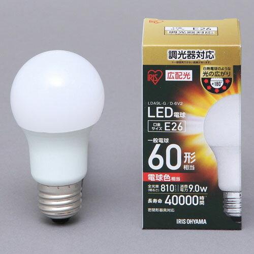 アイリスオーヤマ LED電球 E26 調光 60W相当 広配光 電球色 LDA9L-G/D-6V2