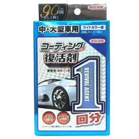 ウイルソン WILLSON コーティング効果復活剤 1回分 中・大型車用 ライトカラー 01299