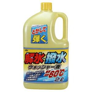 古河薬品工業 KYK 解氷撥水ウォッシャー液 2L 19-029