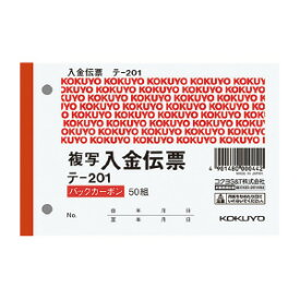 コクヨ BC複写伝票 入金伝票 B7横 2穴60mmピッチ 50組 テ-201