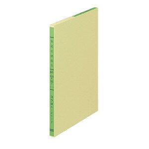 コクヨ 三色刷りルーズリーフ B5 物品出納帳B 100枚入 リ-115