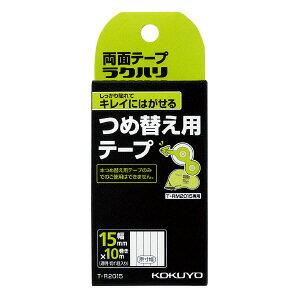 コクヨ 両面テープ ラクハリ しっかり貼れて キレイにはがせる つめ替え用テープ T-R2015