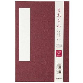 ナカバヤシ ご朱印帳 まわりん 大判 紙クロスタイプ えんじ SIC-PL-DR