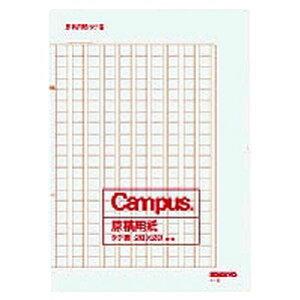 コクヨ 原稿用紙 二つ折り B4特判 縦書き 罫色薄茶 20枚 ケ-10