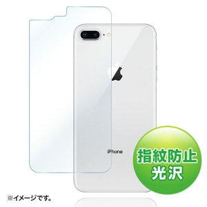 サンワサプライ Apple iPhone 8 Plus用背面保護指紋防止光沢フィルム PDA-FIP70FP
