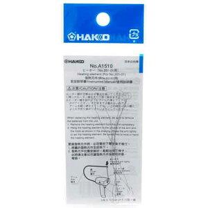 白光 スチロールカッター替刃 A1510