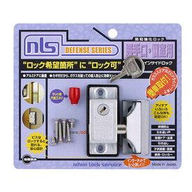 日本ロックサービス 防犯強化ロック 勝手口・個室用 インサイドロック シルバー DS-1N-1U