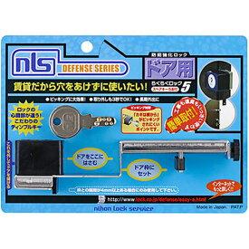 【送料無料】日本ロックサービス 防犯強化ロック ドア用 らくらくロック 30×161×35 DS-RA-2U