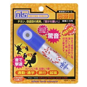 日本ロックサービス 防犯強化アラーム 携帯用 音嫌い5号 DS-SE-5