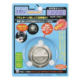 日本ロックサービス 防犯強化カバー ドア用 サムターンカバー DS-TH-1