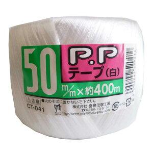 宮島化学工業 PPテープ 白 50mm×400m CT041
