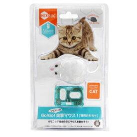 Hexbug Go!Go!リモコン de 突撃マウス 猫用おもちゃ ホワイト 480-4466