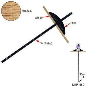 モトコマ MKK 丸鋸定規カチオン 白樫羽付 450mm ブラック NKP-450