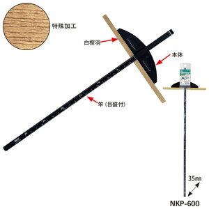 モトコマ MKK 丸鋸定規カチオン 白樫羽付 600mm ブラック NKP-600