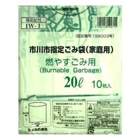 日本技研 市川市指定 燃やすごみ用 ゴミ袋 20L 10枚 IW-1