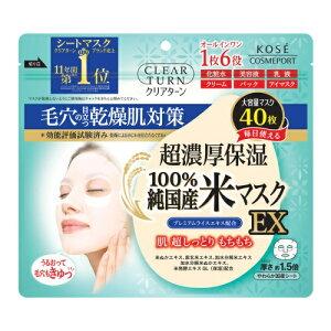 コーセー クリアターン 純国産米マスク EX 40枚