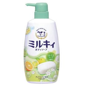 牛乳石鹸 ミルキィボディソープ シトラスソープの香り ポンプ付 550mL