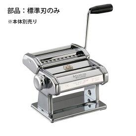 【送料無料】アトラス アトラスパスタマシーン ATL-150 部品 標準刃 1.5/6.5mm APS25002