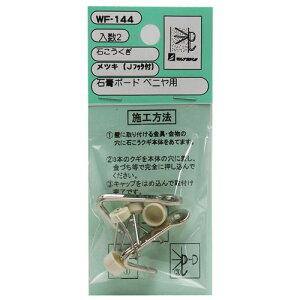 和気産業 WAKI 石こうくぎ メッキ Jフック付 2セット入 WF-144