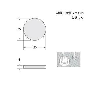 【##】ハイロジック硬質フェルト25mm丸ブラウン8個入A-20957209