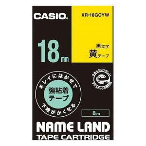 カシオ CASIO ネームランド キレイにはがせる強粘着テープ 18mm 黄 XR-18GCYW