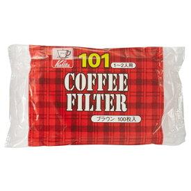 カリタ コーヒーフィルター NK 101 ロシ 濾紙 ブラウン 1〜2人用 100枚 11107