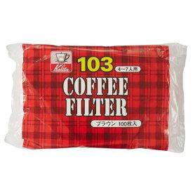 カリタ NK 103 ロシ ブラウン 100枚 コーヒーフィルター 4〜7人用 15083