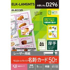 エレコム ELECOM レーザー専用紙 光沢 ラミネート加工 名刺カット A4 5枚 ELK-LAMGMT5