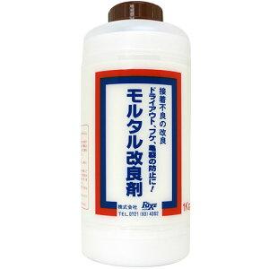 家庭化学 モルタル改良剤 1kg